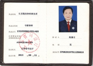 江苏省司法厅颁发的律师执业许可证