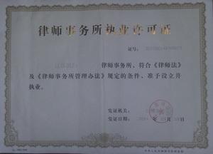 江苏凯归律师事务所执业许可证