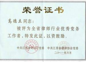 高德立律师获得江苏省司法厅颁发的优秀党务工作者证书